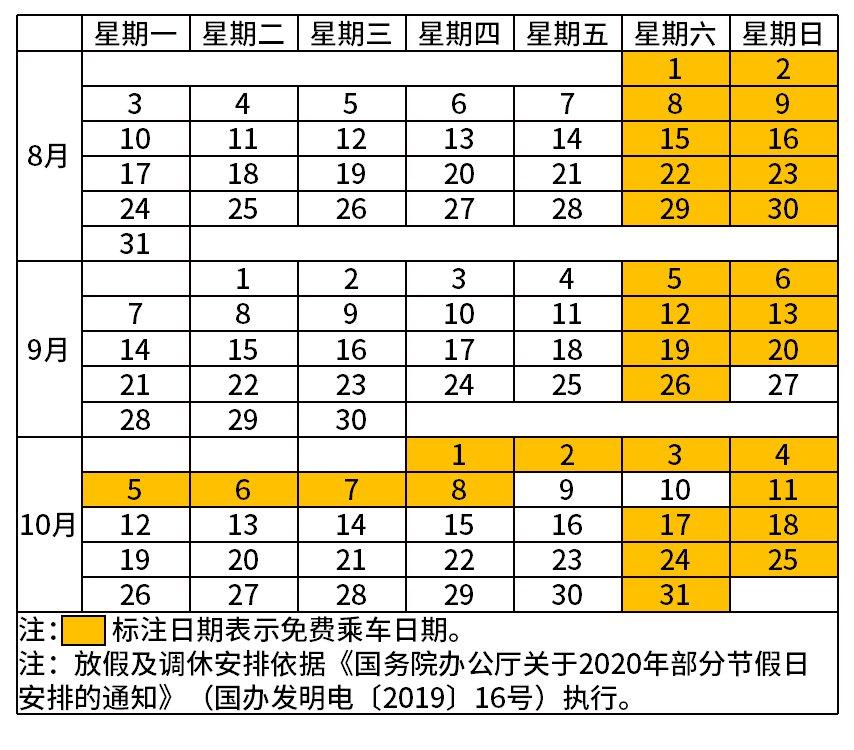 福州公交地铁免费时间表