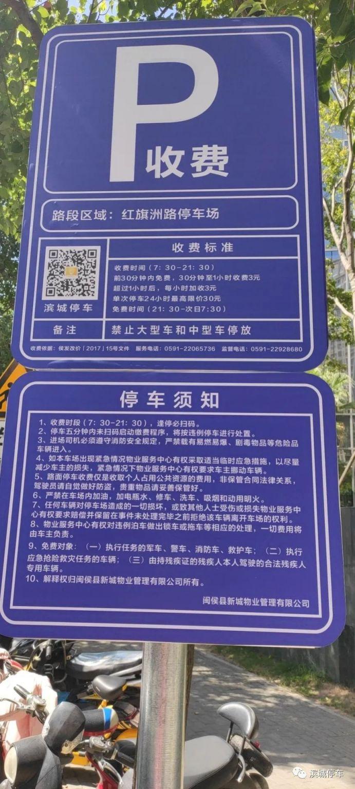 闽侯县城道路公共停车位收费标准