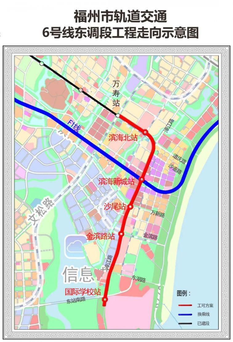 福州地铁6号线东调段最新进展(持续更新)