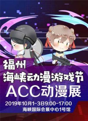 2019福州海峡动漫游戏节(时间 地点)