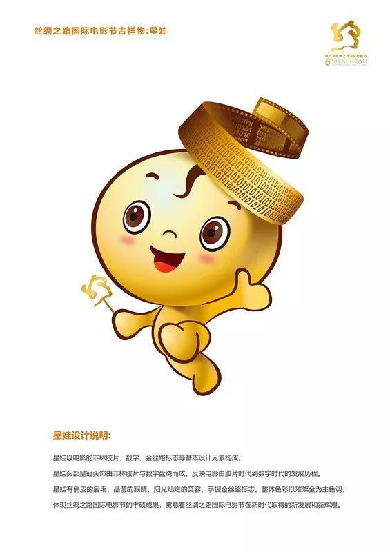 2019福州丝绸之路国际电影节吉祥物(图片)