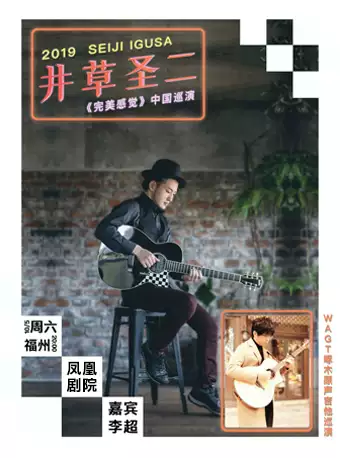 2019福州国庆井草圣二指弹巡演(时间+地点)