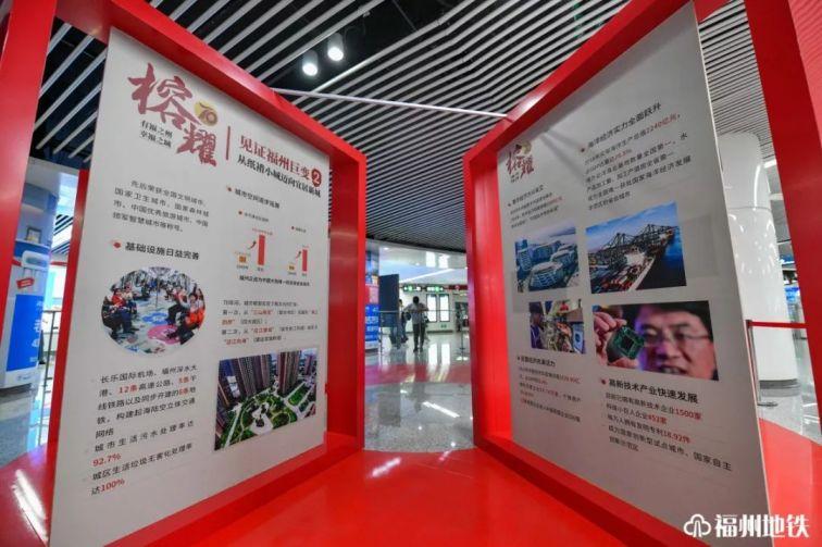 2019福州地铁东街口站榕耀70主题展