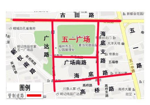2019福州五一广场国庆升旗时间(附交通管制信息)
