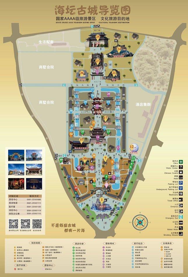 2020福州海坛古城两岸民俗旅游节(时间 活动详情)