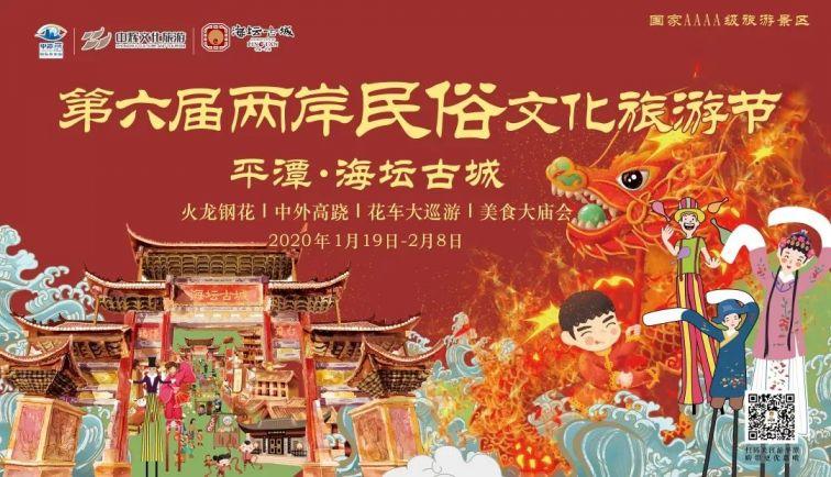 2019福州春节庙会活动汇总(持续更新)