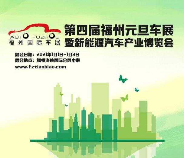 2020福州元旦车展(时间 地点)
