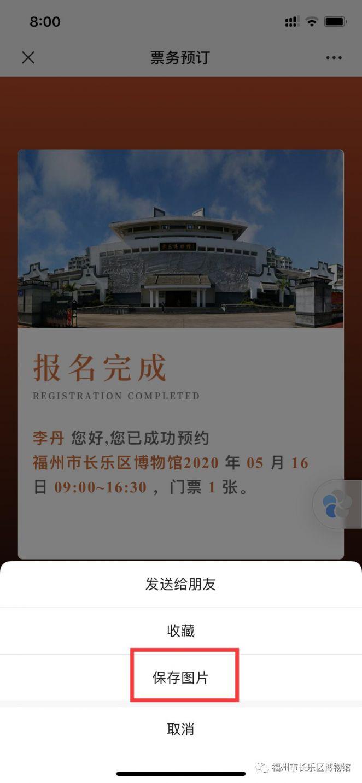 2020福州长乐区博物馆开放了吗