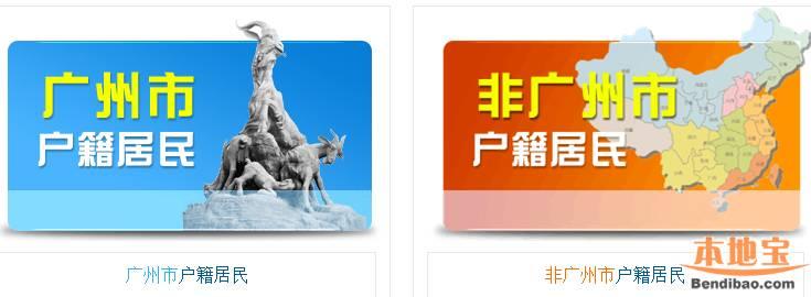 广州金盾网出入境预约指南(含入口)