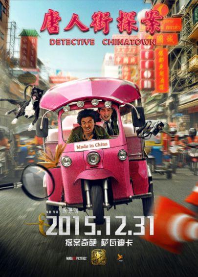 《唐人街探案》(2015)