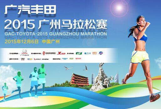 2015广州马拉松赛博览会(时间+地点)一览