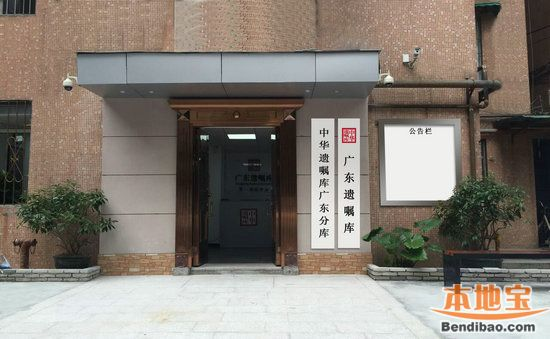 广东遗嘱库成立时间、地址及图片一览