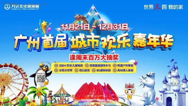 2015广州首届城市欢乐嘉年华信息介绍