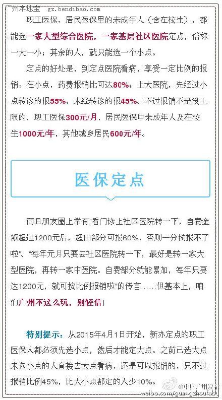 2016年广州医保报销比例及报销上限一览