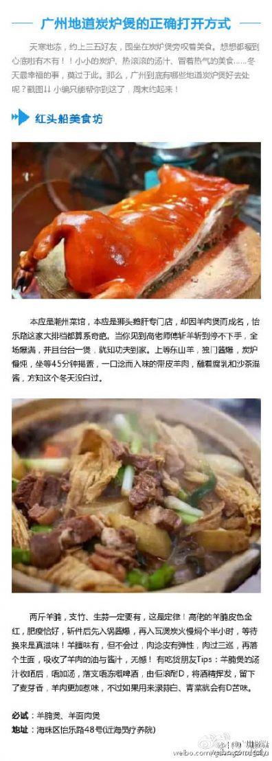 广州吃炭炉煲去哪里好?广州地道炭炉煲好去处