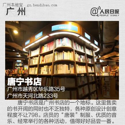 广州看书的好地方 来广州必逛的书店推荐(图)