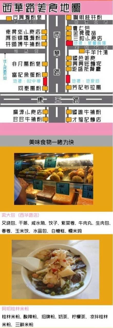 广州西华路各式美食觅食地图