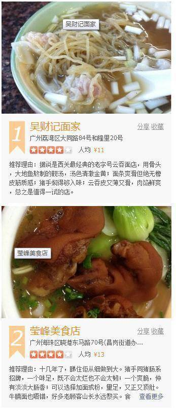 广州便宜又好吃的面店有哪些?广州平靓正面馆推荐