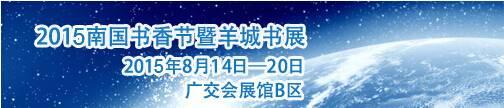 广州2015南国书香节(时间+地点+交通)信息一览