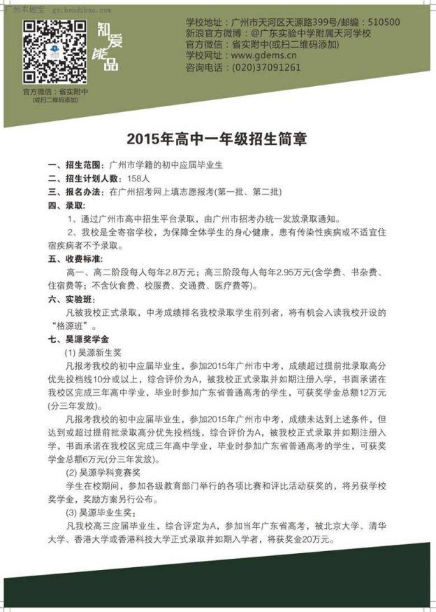 广东实验高中附属天河学校2015中学招生简章作文高中精美开头图片