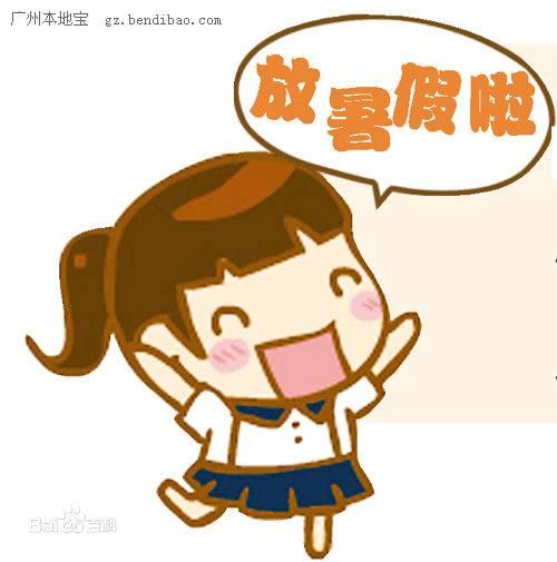 2015年最新广东省中小学暑假放假时间安排表