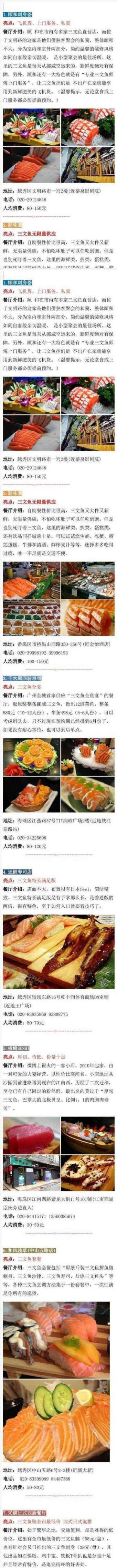 广州新鲜美味三文鱼去哪里吃?13家美味店铺推荐