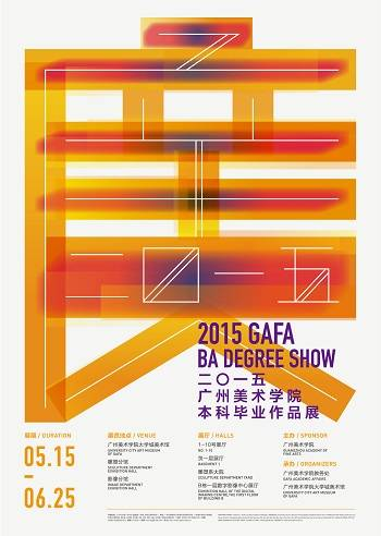 2015广美毕业展(时间+地点+交通)一览