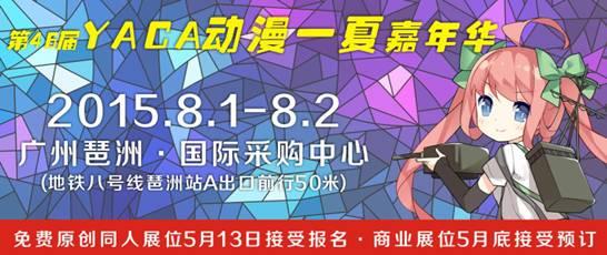 第46届YACA动漫一夏嘉年华