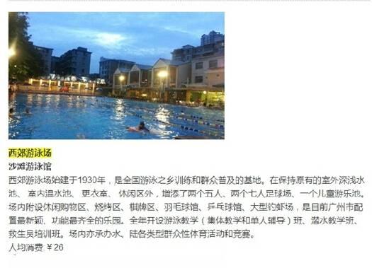 2015广州公共游泳池大搜罗(含营业时间及地点)