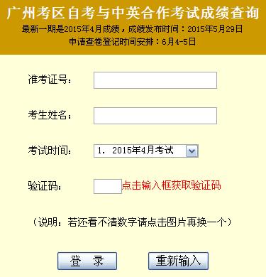 2015年4月广东自学考试成绩查询入口