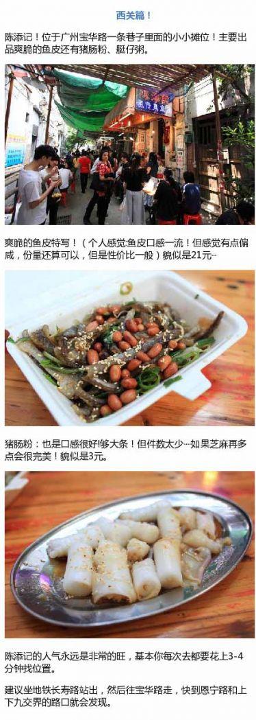 广州越秀和西关的传统地道小吃搜罗