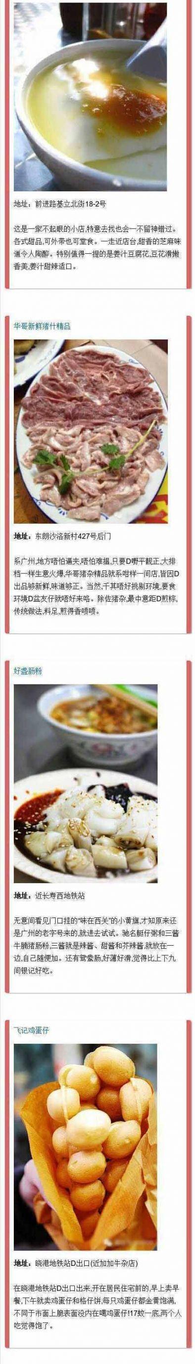 广州不起眼却人气火爆的偏僻小吃店