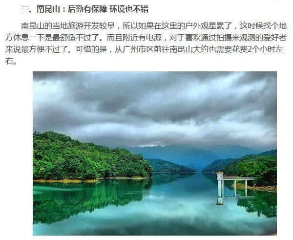 广州周边哪些地方适合观测浪漫天象?