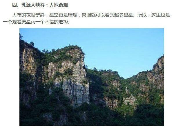 2019广州及周边英仙座流星雨观察地点推荐
