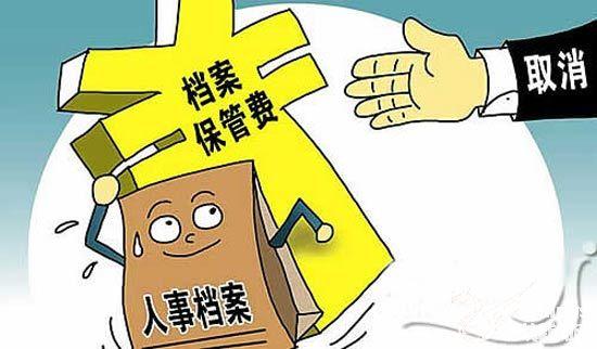 费.`�.��c%�.�9/c�g`_2015年广州各人才市场人事代理收费标准一览