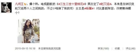 三生三世十里桃花电视剧男女主角剧透赵又廷搭档杨幂