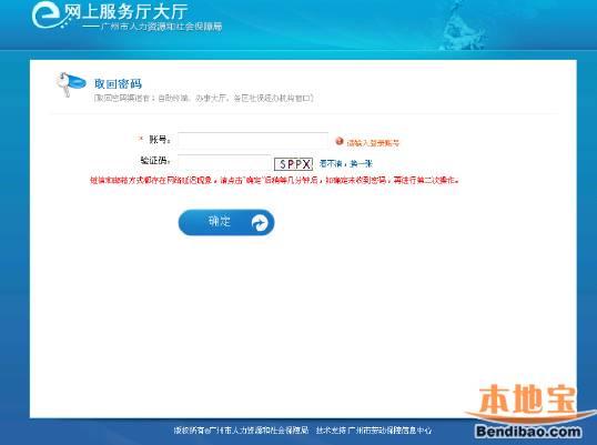 广州社保网上查询忘记密码了怎么办?