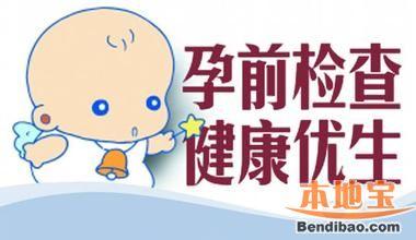 2016广州免费孕检如何申请?(条件+资料+流程)