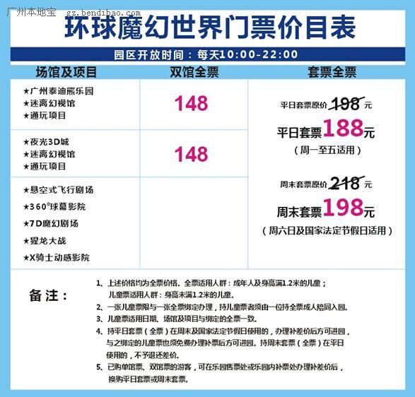 广州mag环球魔幻门票世界价格及v门票肥牛一览鸿安时间打折卡图片