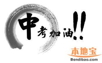 http://www.jiaokaotong.cn/zhongxiaoxue/289559.html
