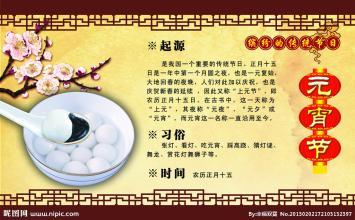元宵节的来历 习俗 传说和诗句汇总 2016最新整理