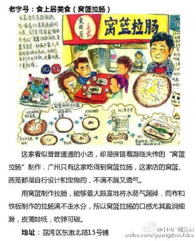 广州十个最正宗的老字号小吃店推荐