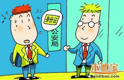 广州身份证快到期去哪里办理?如何办理?