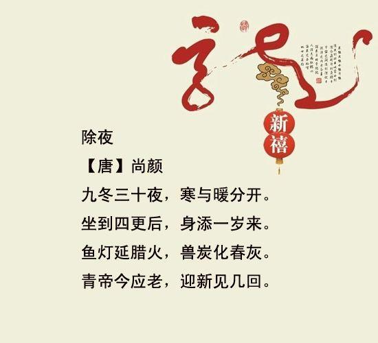 关于春节的诗句古诗有哪些?(2016最新整理)