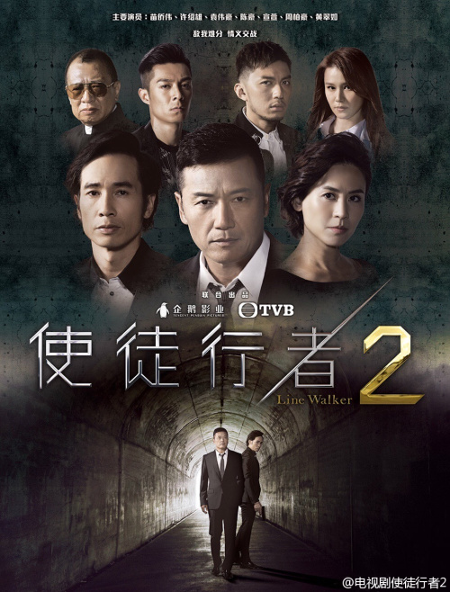 Những bộ phim Trung đáng xem nửa cuối năm 2017