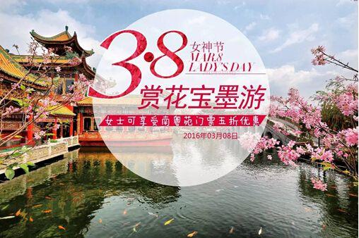 2016三八妇女节番禺南粤苑门票五折优惠