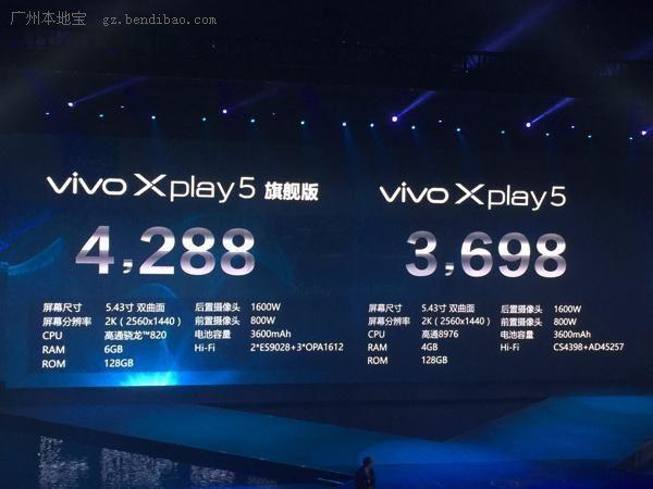 vivo Xplay5发布 普通版起售价3698元