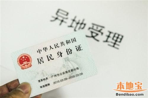 2016年异地身份证丢失能在广州补办吗?