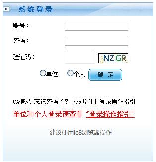 2016广州退休人员网上脸模认证操作流程一览
