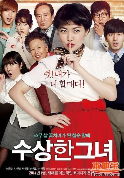 韩剧看的最好喜剧电影:《奇怪的她》电视剧点亮图片